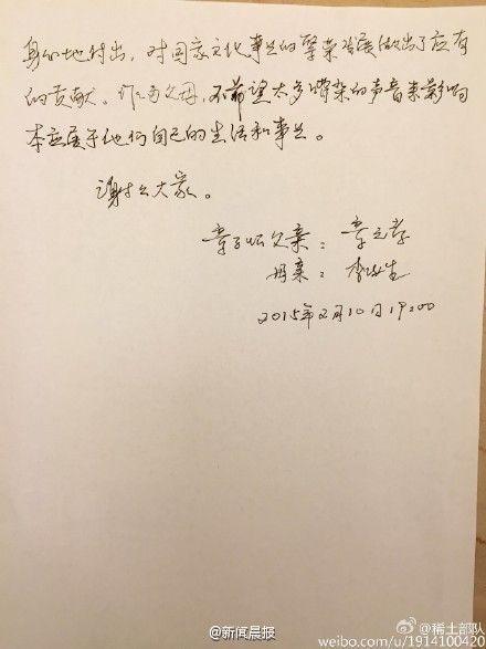 章子怡兄嫂大闹汪峰求婚现场打群架(图)【4】