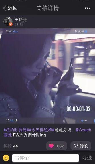 王珞丹赴纽约时装周 美拍曝车内化妆视频(图)