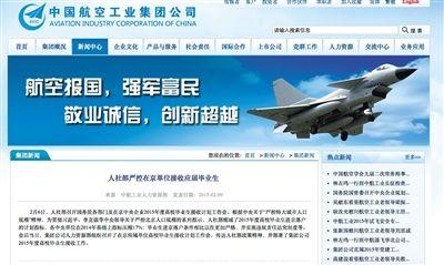 中航工业集团的官网上贴出《人社部严控在京单位接收应届毕业生》的公告。网络截图