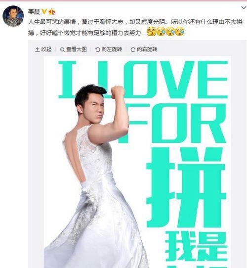 李晨穿婚纱搞怪网友:我要取个这样的媳妇(图)