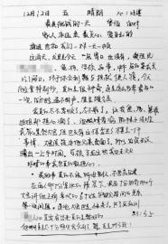 小王失聯前的最后一篇日記。