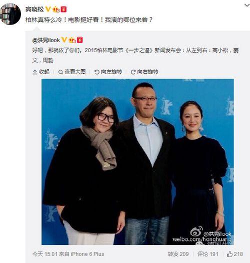 """洪晃晒与姜文夫妇合照调侃自己是""""高小松""""(图)"""