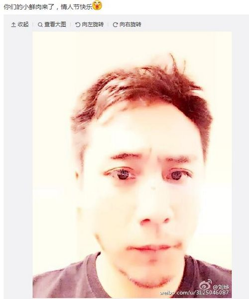 """刘烨晒照自称""""小鲜肉""""网友:你是风干老腊肉(图)"""