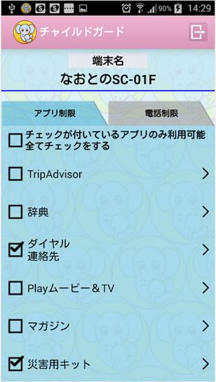 日本手機那些事:夏普無邊框手機誕生記