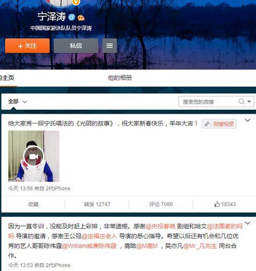 宁泽涛回应无缘春晚哈文:要不元宵晚会来呗(图)