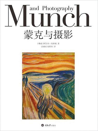《蒙克与摄影》 作者:阿尔内・埃格姆  版本:重庆大学出版社    2014年9月