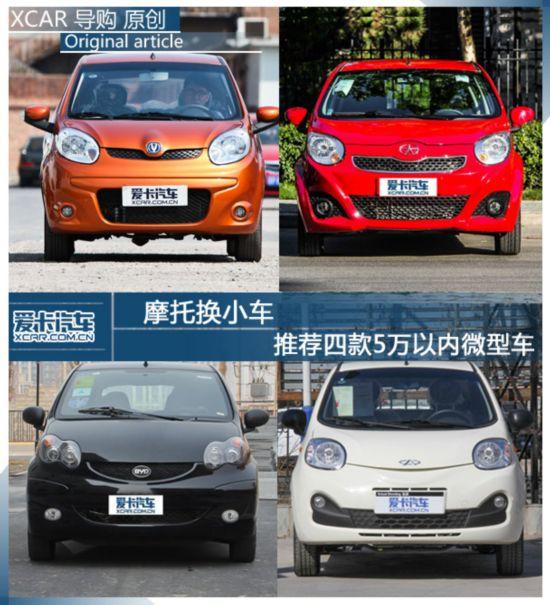 5万以内自主品牌微型车推荐