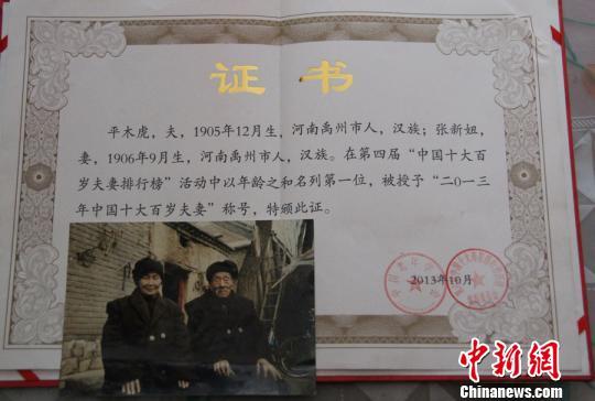 """""""中国最长寿夫妻""""年龄相加217岁五世同堂迎新年"""