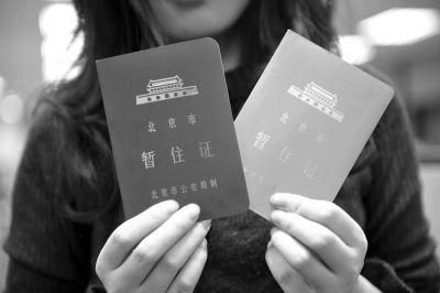 北京已逐步取消暂住证由