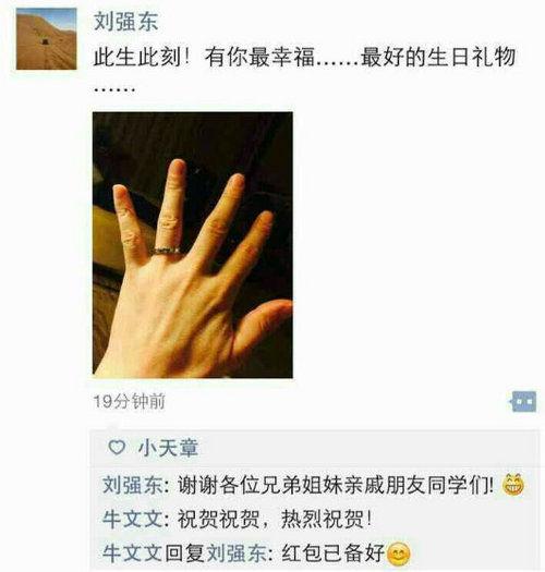 """刘强东疑与奶茶妹结婚 晒婚戒称""""有你最幸福"""""""