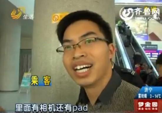 济南旅客火车站丢了一堆宝 身份证钱包手机全都有