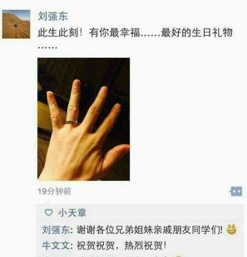 刘强东与奶茶妹妹结婚 晒婚戒称