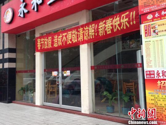 廣東東莞酒樓商店提前放假市民生活受影響