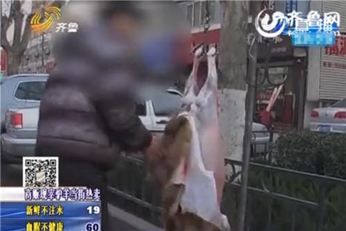 旁边另一店主现场宰羊。(视频截图)
