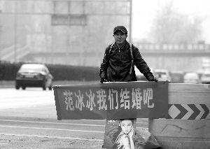 男子在闹市街头持横幅向范冰冰求婚(图)
