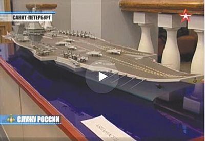 俄新建航母体型不输美巨型航母 预计2030年前后交付