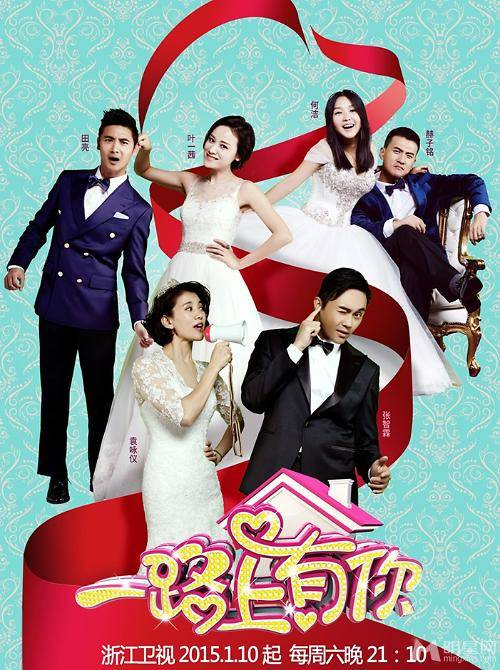 又一部综艺电影 韩名导张镇执导《一路上有你》