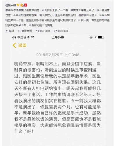 相声演员岳云鹏脸部长瘤手术后有可能面瘫(图)