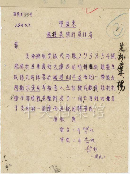 1945年2月8日:唐延杰、耿飙关于救获美飞行员