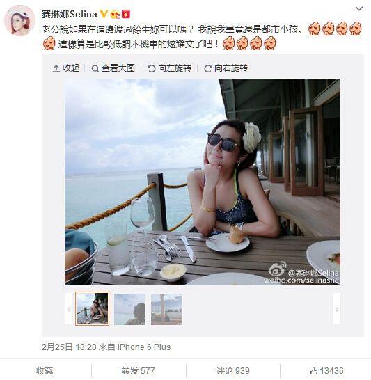Selina穿吊带坐海边老公浪漫说情话(图)