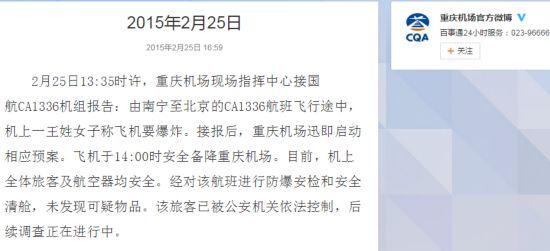重庆机场通报国航CA1336备降事件 航班已顺利
