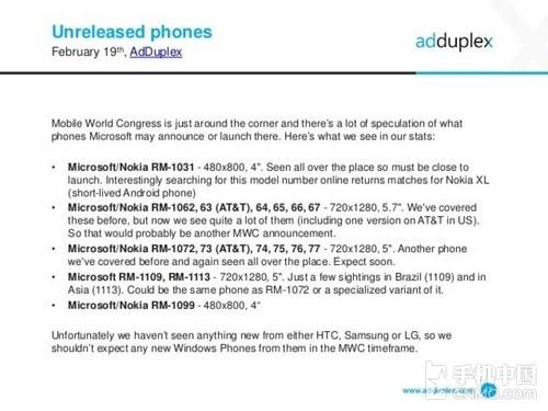微软MWC将推至少四款新机 型号尺寸流出第1张图