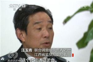 赣州监狱6年8名犯人死亡 监控曝光还原真相(图)