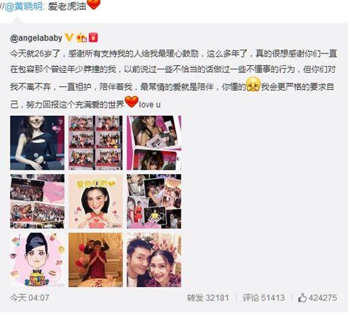 黄晓明甜蜜示爱Angelababy网友:快把她娶回家(图)