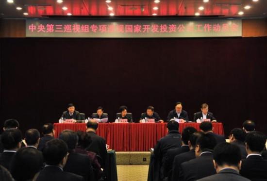 中央第三巡视组专项巡视国投集团动员会召开
