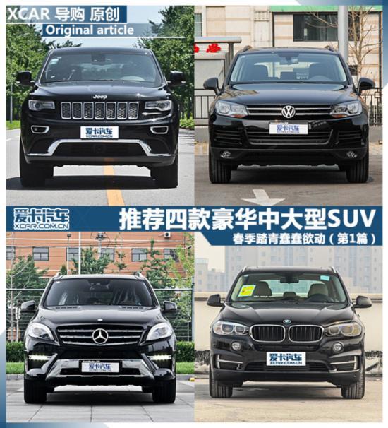 推荐车型(一):jeep 大切诺基高清图片