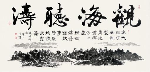 杜新元 特邀最受欢迎的双十大人民书法家献礼全国两会