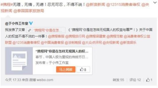 """于小伟控诉旅行受无理对待斥网站""""店大欺客""""(图)"""