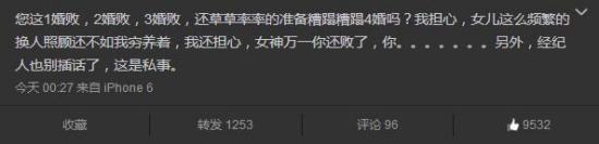 汪峰前女友再炮轰:糟蹋4婚?不如我穷养女儿!