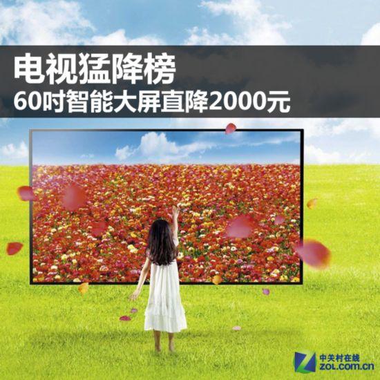 电视猛降榜 60�贾悄艽笃林苯�2000元