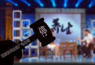 广电总局严查电视养生类节目 22条被停播