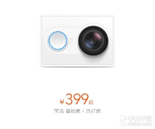 小米运动相机发布 售价399元