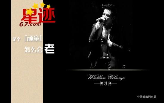 """纪念钟汉良出道20年:是个""""顽童"""" 怎么会老"""