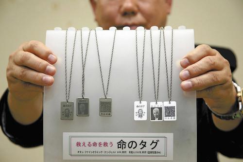 防老人走失日本商家推出智能身份识别吊坠(图)
