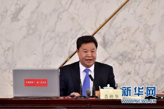 吕新华谈高官落马:政协不是腐败分子藏身地