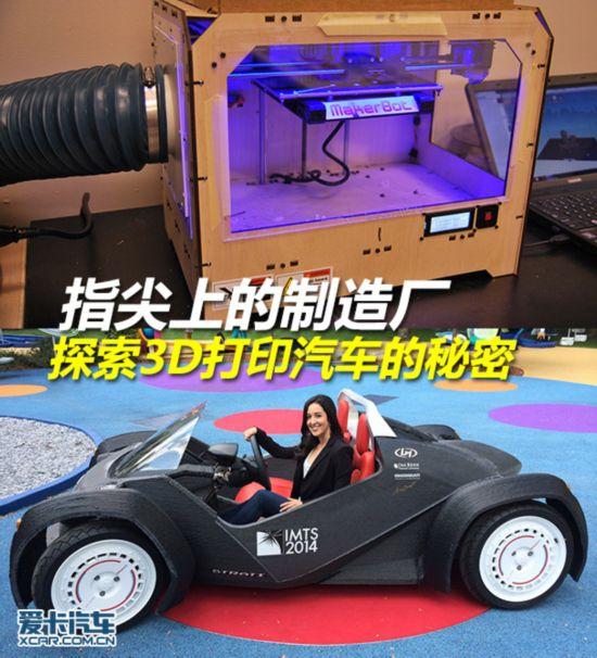 3D打印汽车