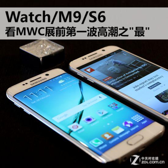 Watch/M9/S6 看MWC展前第一波高潮之