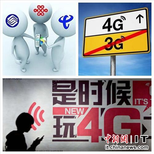 业内称FDD牌照下发难改4G市场格局已成移动一家独大