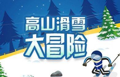 普及冬奥推广冬运 冬奥申委官网冰雪游戏上线