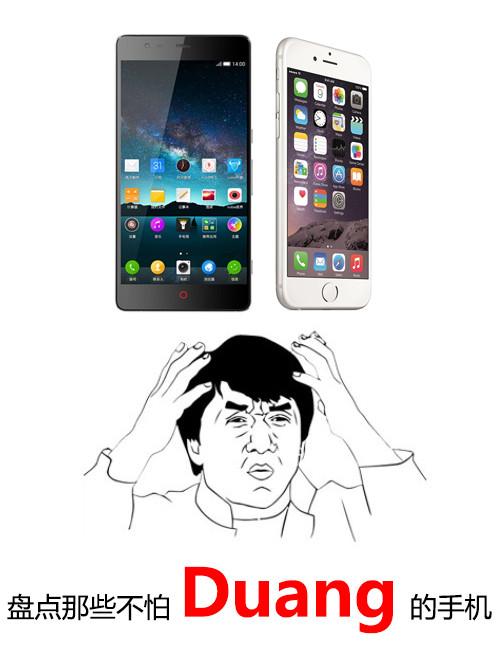 买的就是个安心 不怕Duang的手机盘点