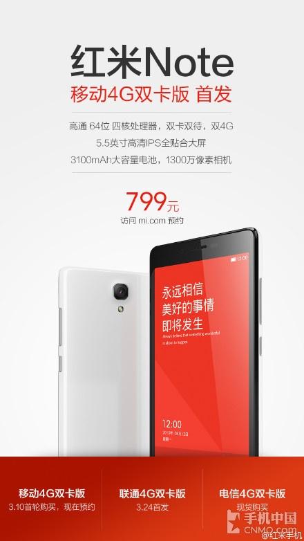 799元 新版红米Note开卖