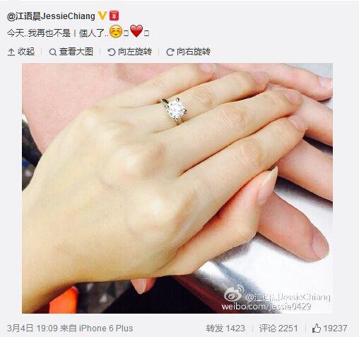 江語晨宣布與美籍機長結婚曾與周杰倫傳緋聞(圖)