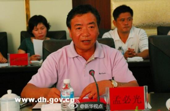 云南德宏州政协原主席孟必光接受组织调查