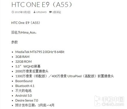 HTC One E9获认证 国行版将在近期发布