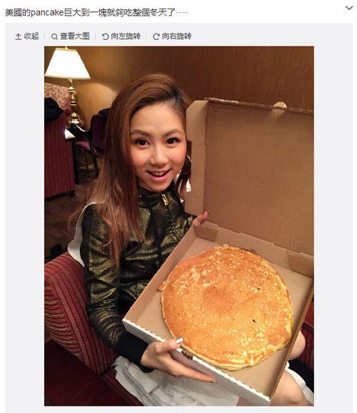 邓紫棋手捧美国煎饼甜笑:一块够吃整个冬天(图)
