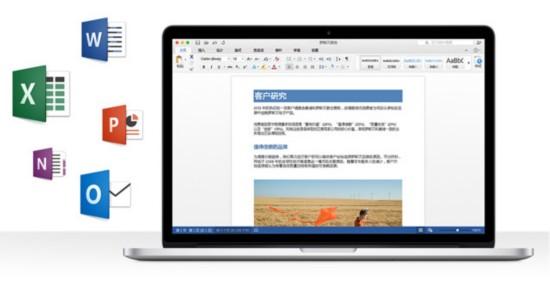 微软发布Office for Mac 2016预览版